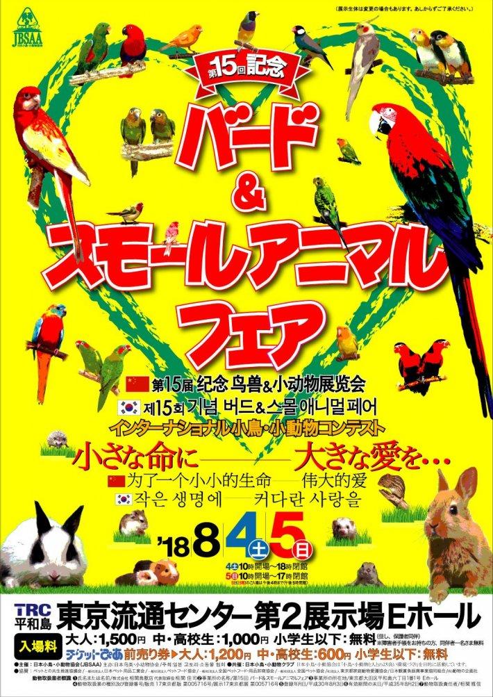 20180130 中韓語 国旗入 ポスター